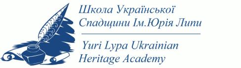 Школа української спадщини ім. Юрія Липи