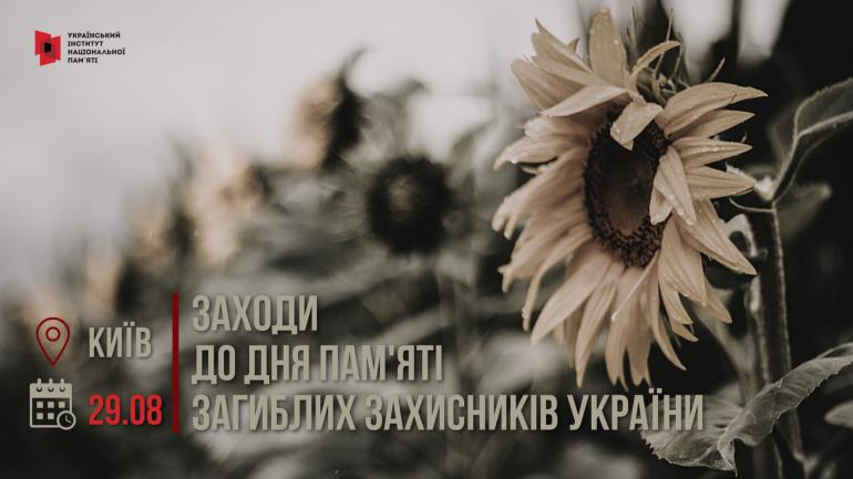 Заходи до Дня пам'яті захисників України, 29 серпня