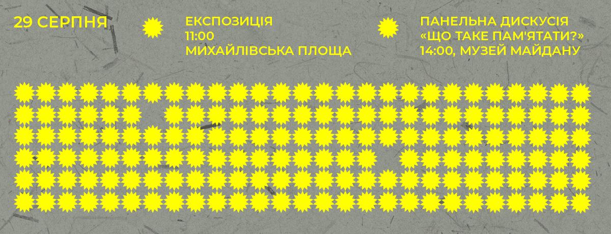 До Дня пам'яті захисників України SoftServe розробив технологічне рішення для проєкту PLUS 1